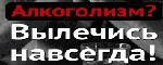Снятие Алкогольной и Табачной Зависимости - Северодвинск