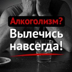 Снятие Алкогольной и Табачной Зависимости - Уфа