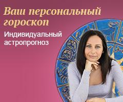 Ваш Индивидуальный Астролог - Усть-Каменогорск