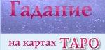 Расклад на Картах Таро - Алексеевка