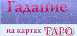 Расклад на Картах Таро - Новомичуринск