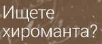 Гадание по Руке - Хиромантия - Выдрино