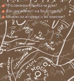 Гадание по Руке - Хиромантия - Гусиноозёрск