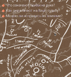 Гадание по Руке - Хиромантия - Нижний Новгород