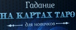 Гадание на Картах Таро для Новичков - Золотково