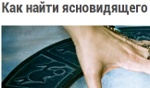 Поговорите с Ясновидящим - Гаврилов-Ям